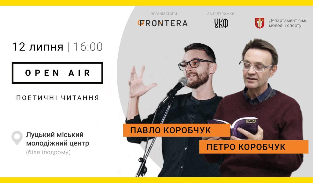 Поетичні читання Павла та Петра Коробчуків