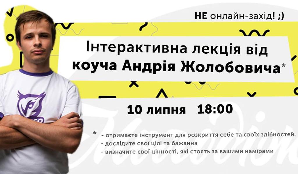 Інтерактивна лекція від коуча Андрія Жолобовича