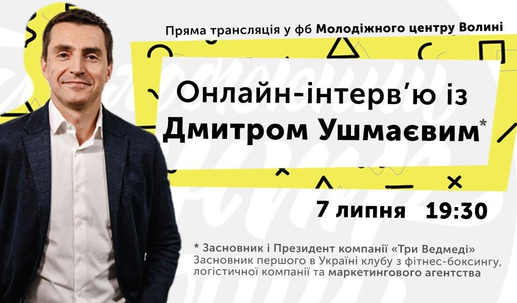 Онлайн-інтерв'ю із Дмитром Ушмаєвим