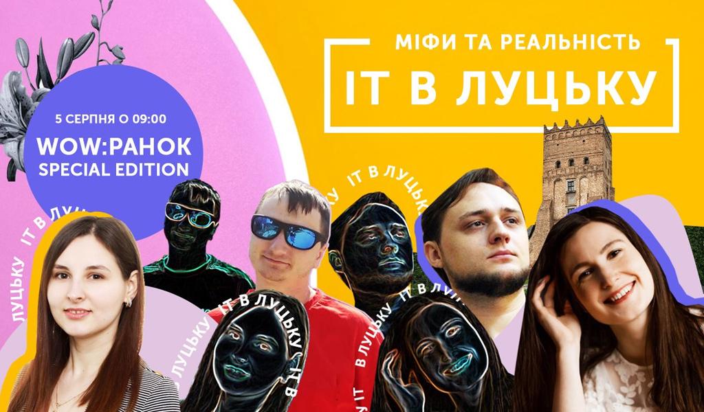 WOW:ранок Міфи та реальність ІТ в Луцьку: special edition