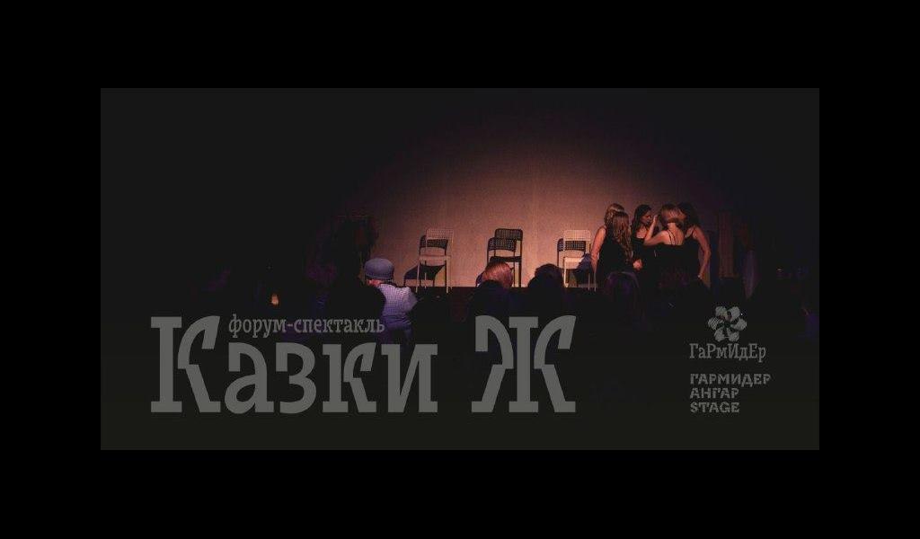 "Форум-спектакль ""Казки Ж"""