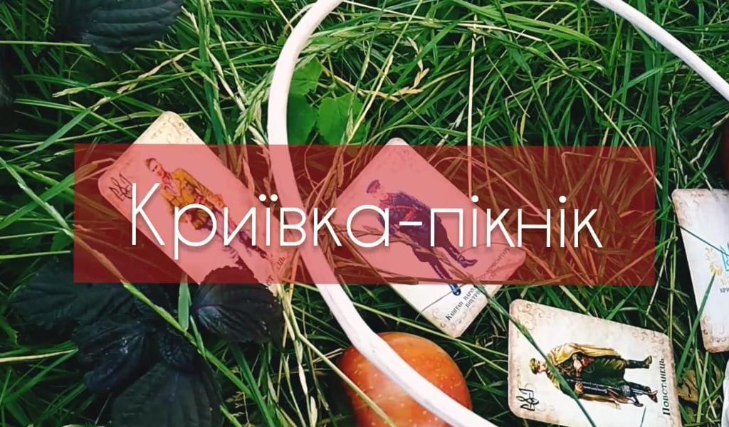 Криївка-пікнік