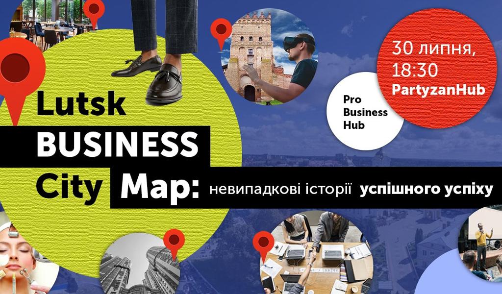 Lutsk Business City Map: невипадкові історії успішного успіху