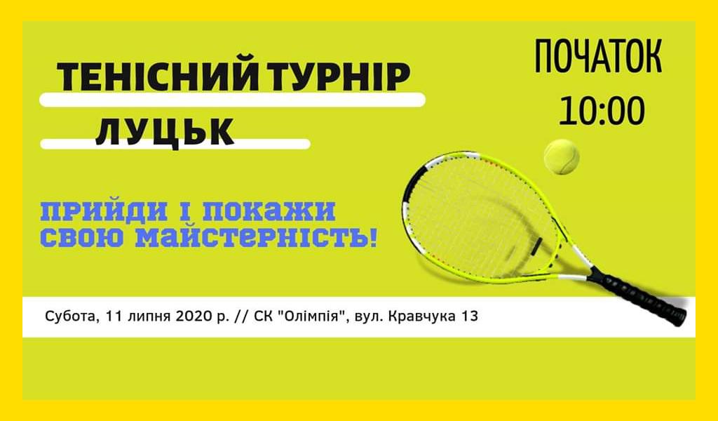 LUBART OPEN – тенісний турнір. Луцьк