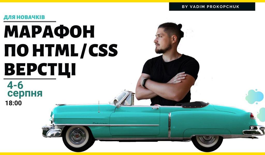 Безкоштовний онлайн-марафон по HTML/CSS верстці сайтів!