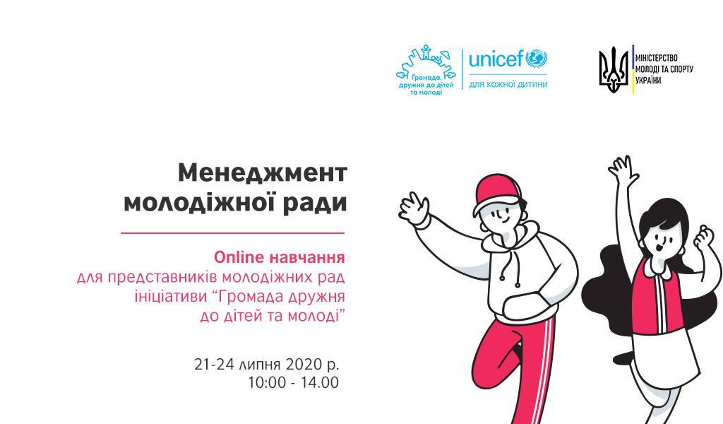 """Онлайн навчання – """"Менеджмент молодіжних рад"""""""