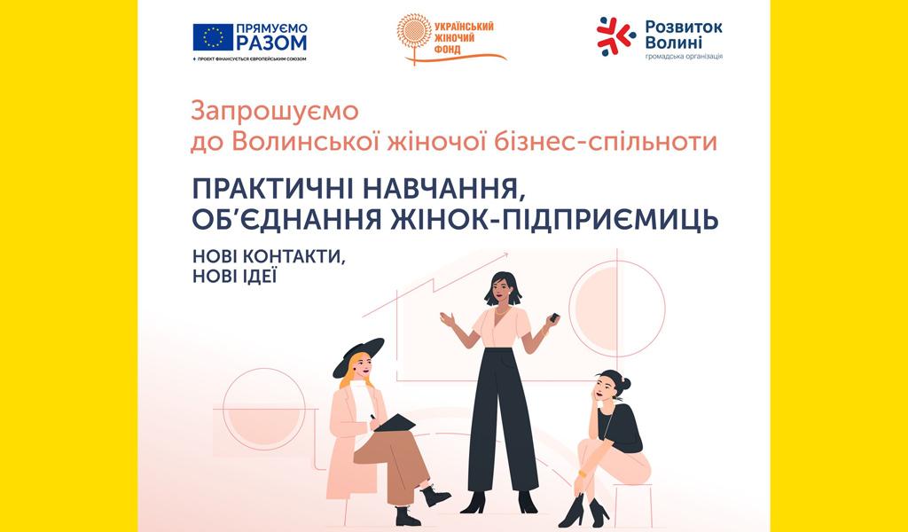 Розширення економічних можливостей жінок-підприємиць Волині