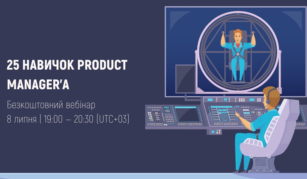 25 навичок Product Manager`a