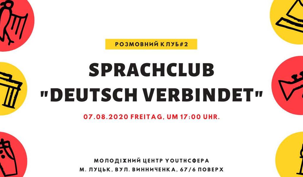"Клуб німецької мови ""Deutsch verbindet"""