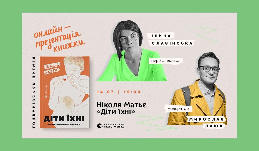 Онлайн-презентація роману «Діти їхні» Ніколя Матьє!