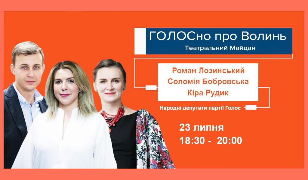 Зустріч з народними депутатами партії «Голос»