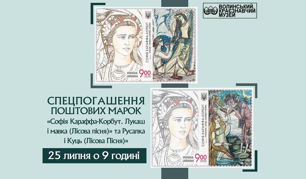 Спецпогашення поштових марок «Софія Караффа-Корбут»