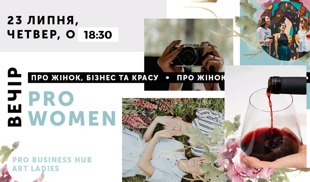 Вечір: PRO Women