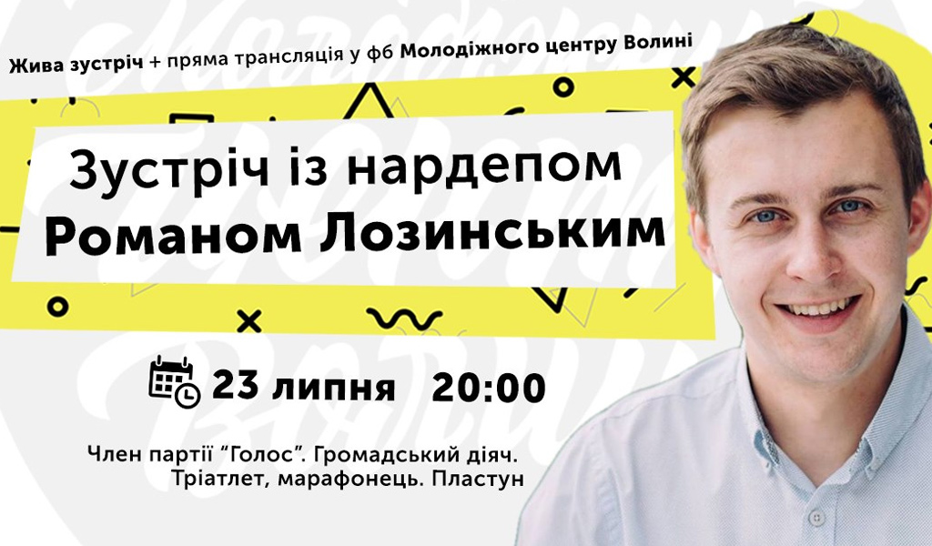 Зустріч із нардепом Романом Лозинським