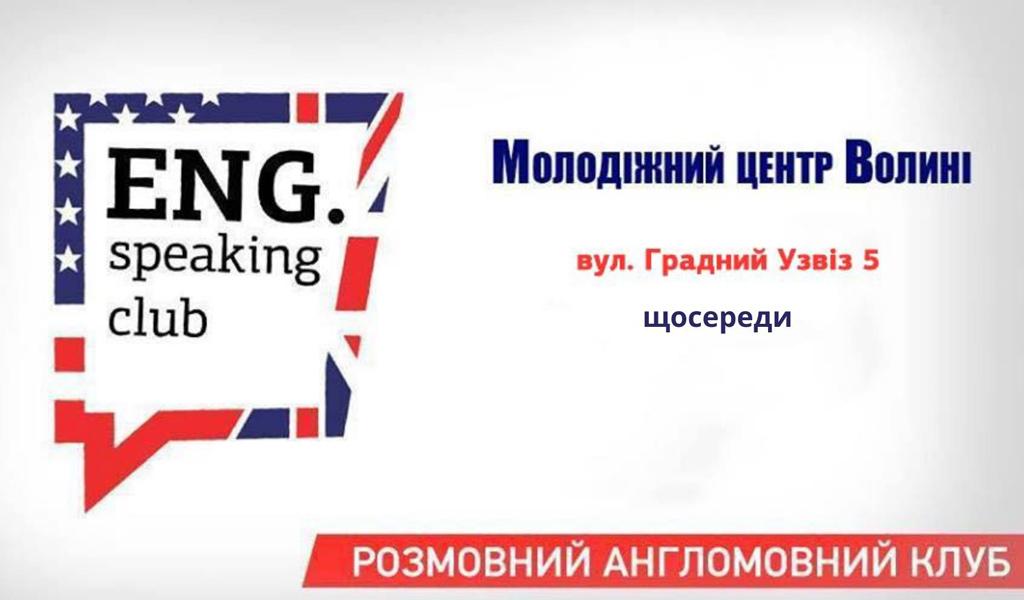 English Speaking Club