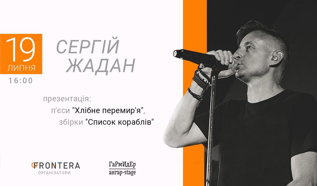 Презентація нових книг Сергія Жадана I Луцьк