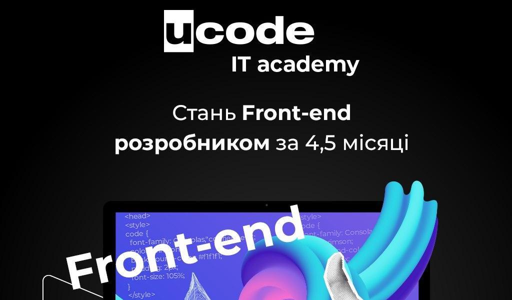 Стань Front-end розробником