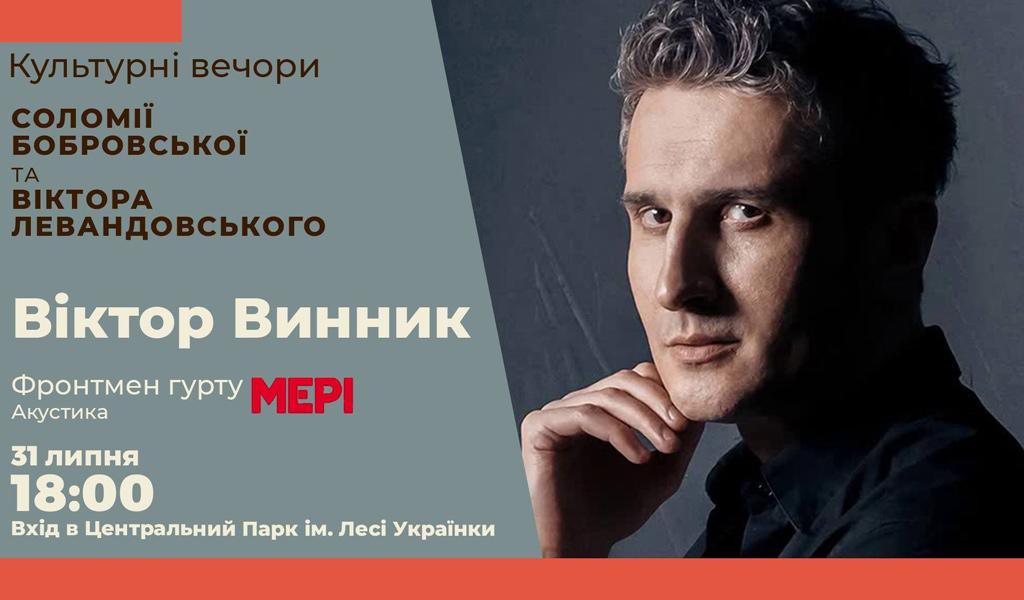 Акустичний вечір з Віктором Винником / Луцьк