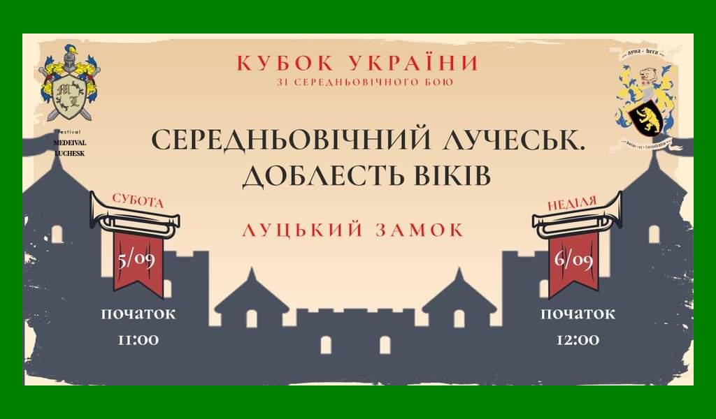 """Відкритий кубок України """"Середньовічний Лучеськ. Доблесть віків"""""""