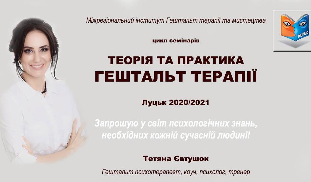Теорія та практика Гештальт терапії в Луцьку. Навчальна програма