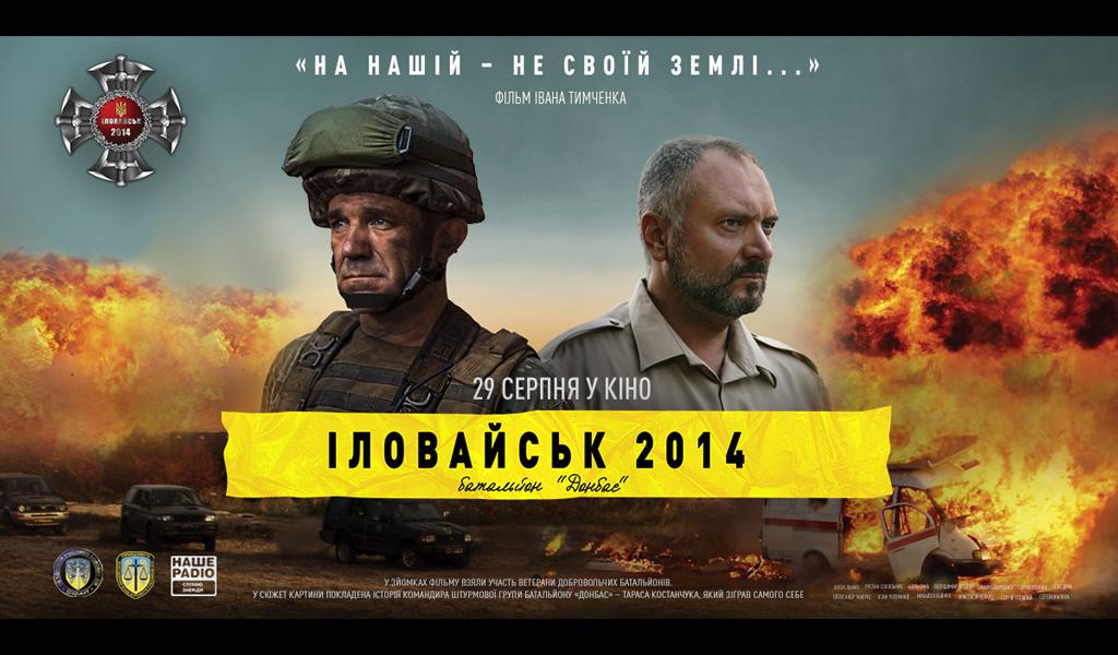 Іловайськ 2014. Батальйон «Донбас»