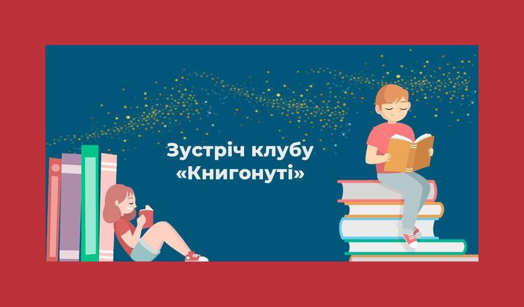 """Зустріч книжкового клубу """"Книгонуті"""""""