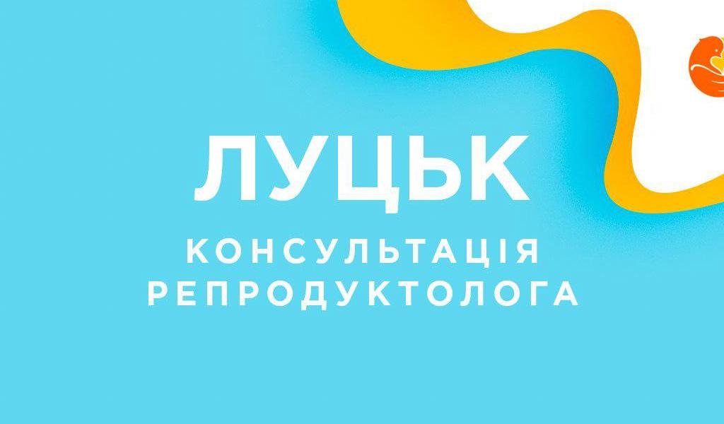 Луцьк: консультація репродуктолога