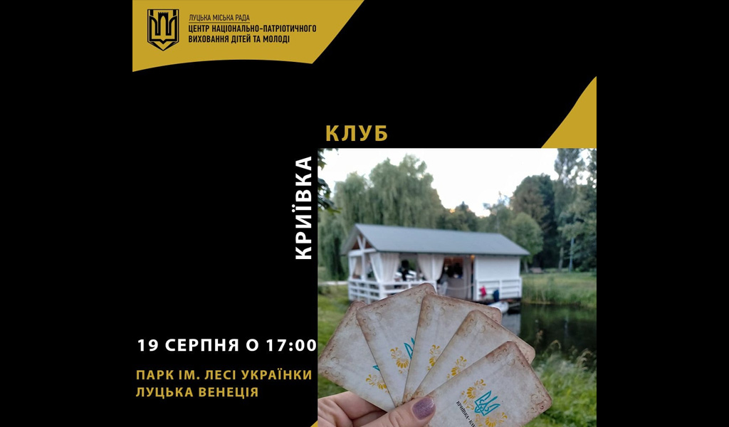 Криївка – клуб у Луцьку