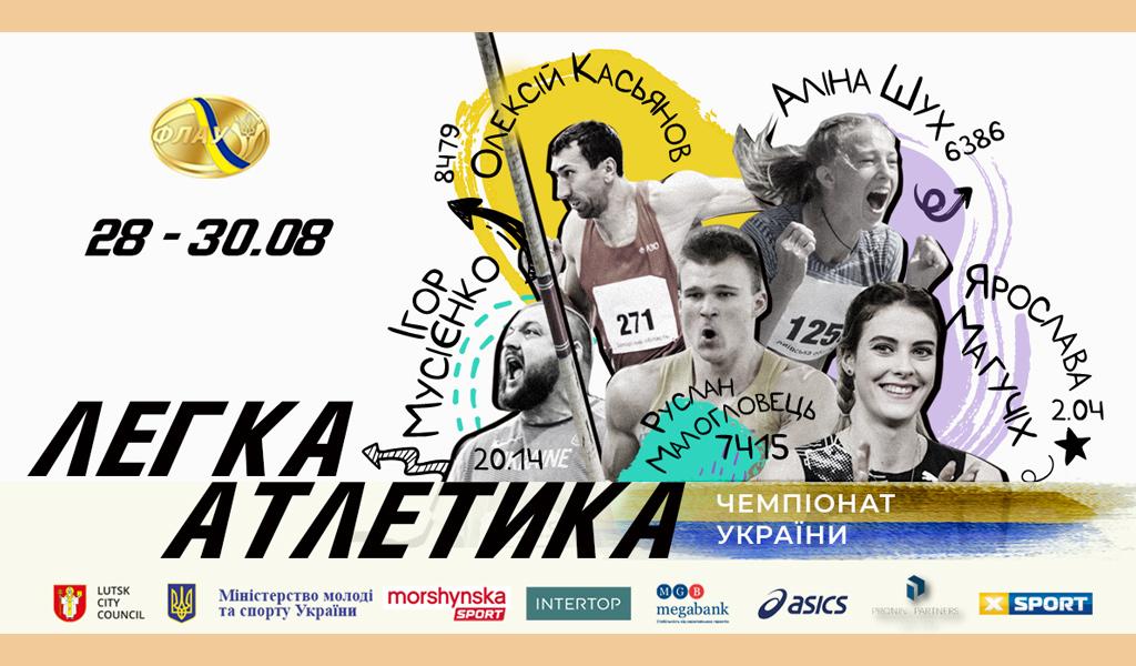 Чемпіонат України-2020 з легкої атлетики