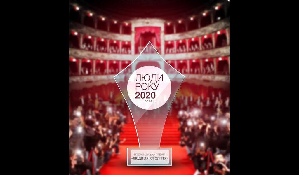 """Премія """"Люди року-2020. Волинь"""""""