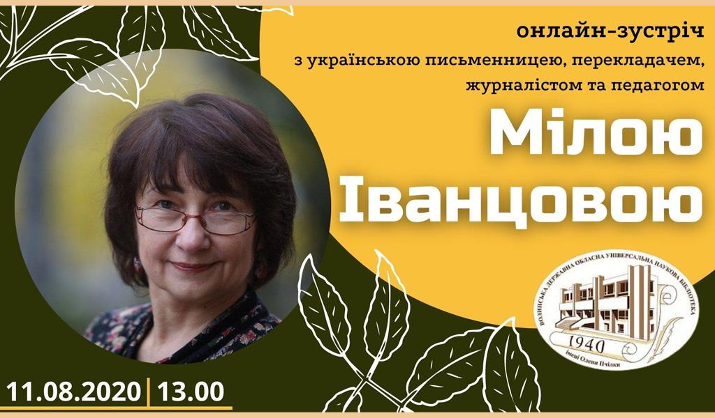 Онлайн-зустріч з Мілою Іванцовою. Луцьк