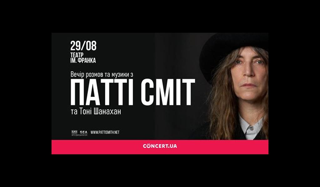 Патті Сміт. Вечір розмов та музики – Music Concert Livestream