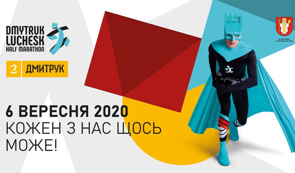 Дмитрук Лучеськ пів марафон 2020