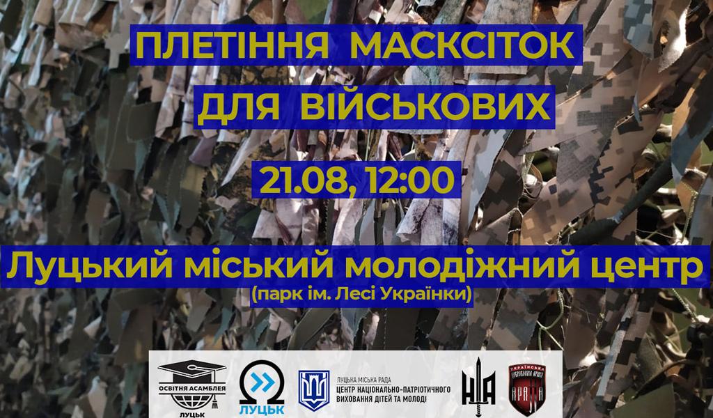 Масксітки Для Військових / 21.08 Луцьк