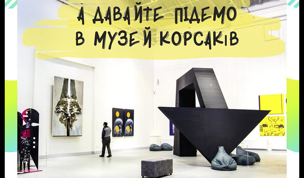 А давайте підемо в Музей Корсаків