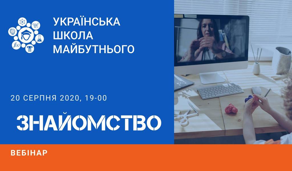 Українська школа майбутнього: Знайомство