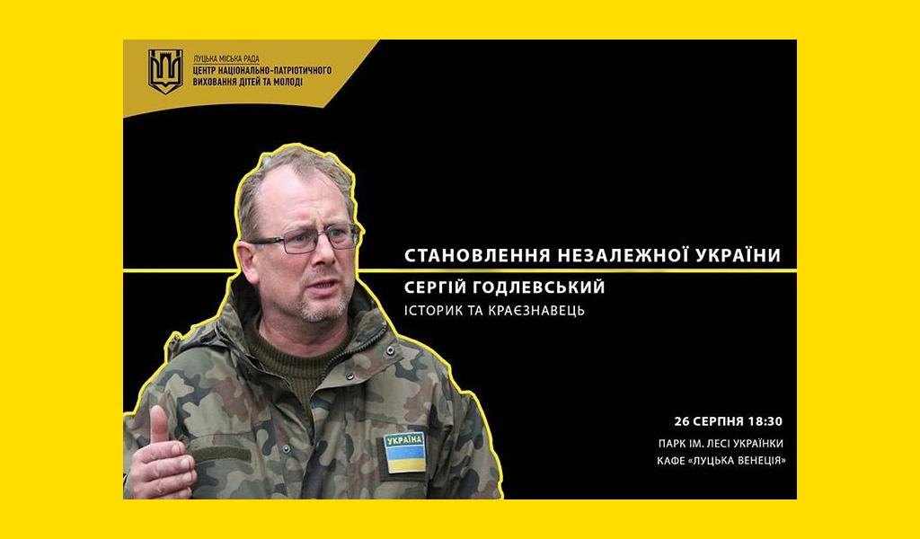 Становлення незалежної України. Лекція у Луцьку