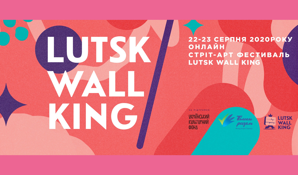 "Стріт-арт фестиваль ""Lutsk Wallking"""