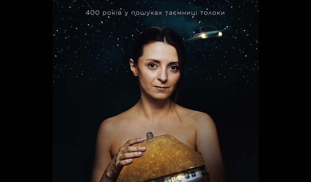 Толока / українське кино /
