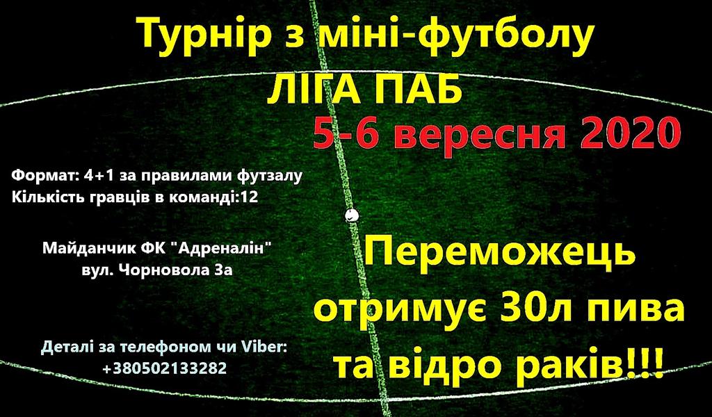 Турнір з мініфутболу Ліга Паб