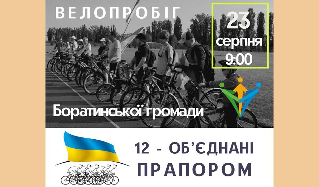 Велопробіг Боратинської громади «12 – Об'єднані прапором!»