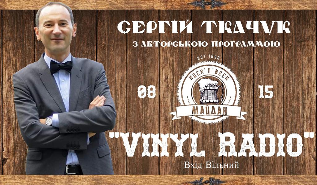 Vinyl Radio (Субота 08/15)