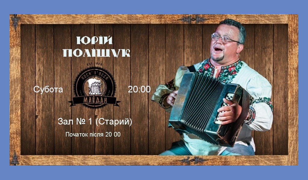 Юрій Поліщук Зал №1(Старий)