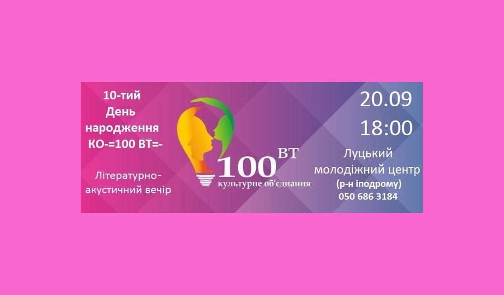 10-й ДЕНЬ НАРОДЖЕННЯ КО-=100 Вт=-