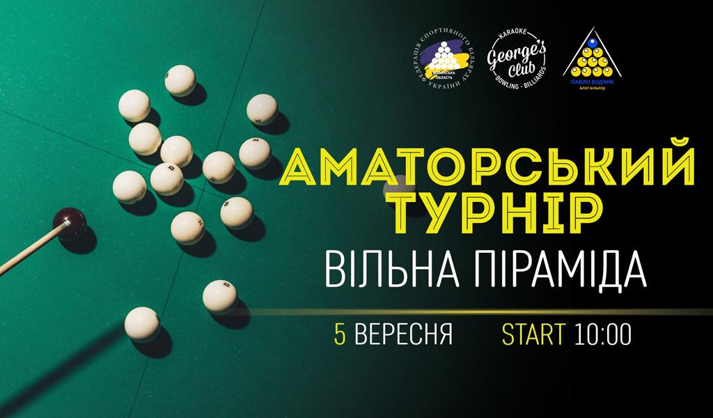 Аматорський турнір з вільної піраміди