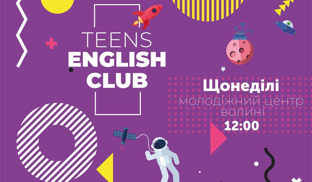 Teens English Club Луцьк