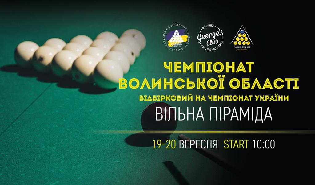 Чемпіонат Волинської області з вільної піраміди 2020