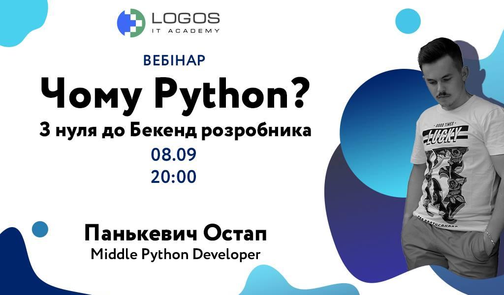 """Вебінар """"Чому Python? З нуля до Бекенд розробника"""""""