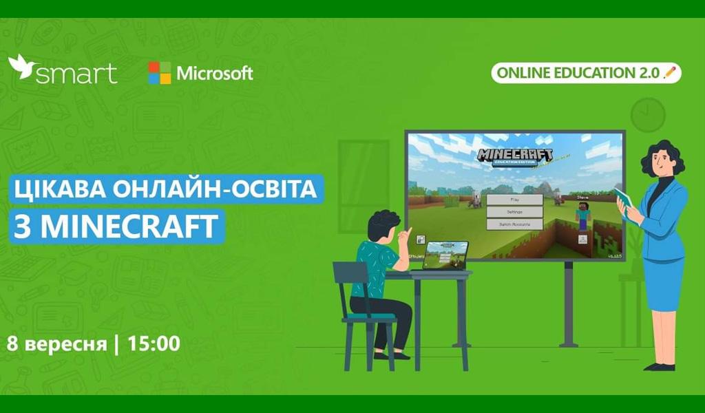 Цікава онлайн-освіта із Minecraft