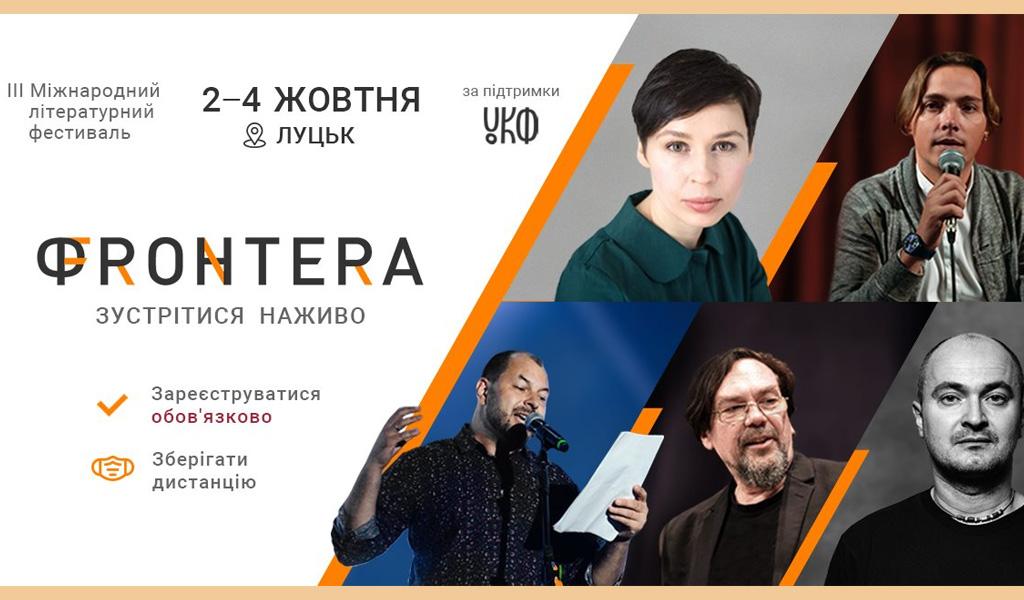 """ІII Міжнародний літературний фестиваль """"Фронтера"""" I Луцьк"""